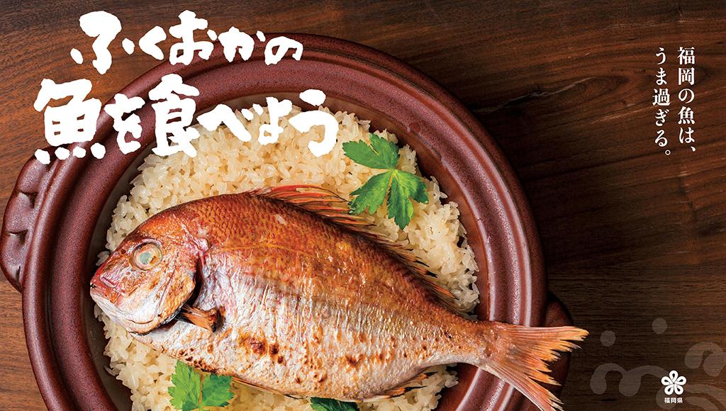 ふくおかの魚を食べよう